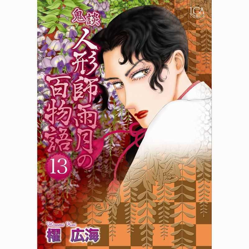 鬼談 人形師雨月の百物語  13