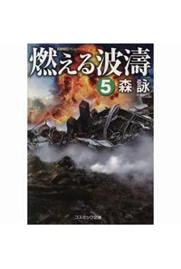 燃える波濤 長編戦記シミュレーション・ノベル 5