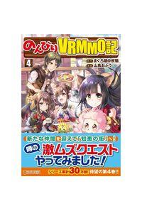 のんびりVRMMO記 4