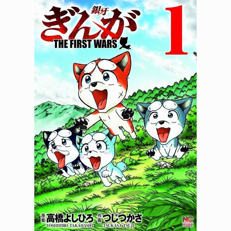 ぎんが THE FIRST WARS 1