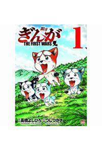 ぎんが THE FIRST WARS 1