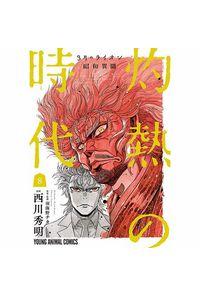灼熱の時代(とき) 3月のライオン昭和異聞 8