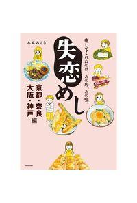 失恋めし 癒してくれたのは、あの店、あの味。 京都・奈良・大阪・神戸編