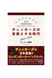 チェッカーズの音楽とその時代 1983→1992