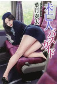 未亡人バスガイド 長編小説 新装版