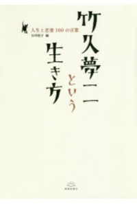 竹久夢二という生き方 人生と恋愛100の言葉