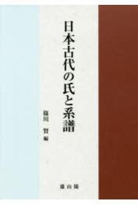 日本古代の氏と系譜
