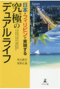 日本×フィリピンで実現する究極のデュアルライフ