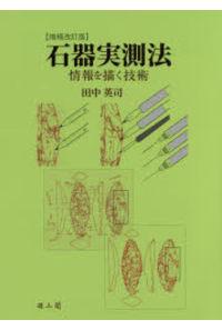 石器実測法 情報を描く技術