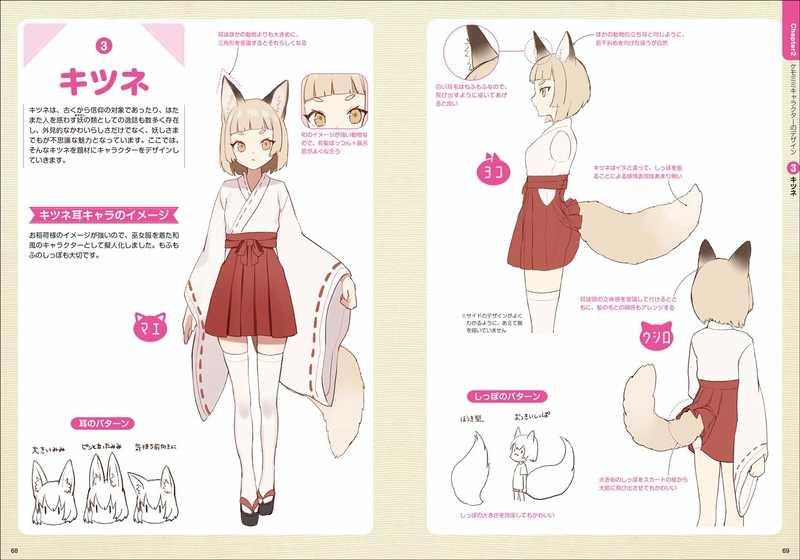ケモミミキャラクターデザインブック 動物×人 擬人化アイデア&テクニック もふもふ150%マシマシ!
