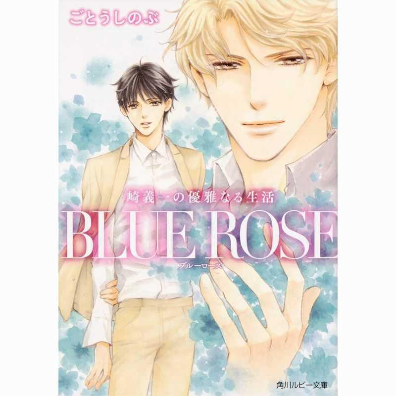 BLUE ROSE 崎義一の優雅なる生活