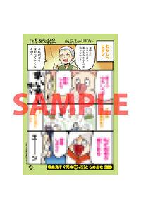 【特典】描き下ろしイラストカード(吸血鬼すぐ死ぬ 12)