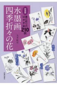 水墨画四季折々の花 墨と彩りのはがき絵210例 庭花 洋花 野辺の花 新装版