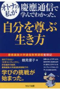 オトナの私が慶應通信で学んでわかった、自分を尊ぶ生き方 慶應義塾大学通信教育課程奮闘記