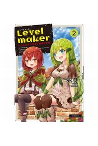 Levelmaker レベル上げで充実、異世界生活 2