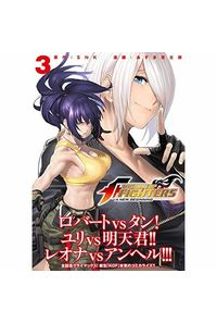 THE KING OF FIGHTERS A NEW BEGINNING 3