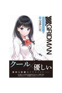 SSSS.GRIDMANコミックアンソロジーSIDE:宝多六花