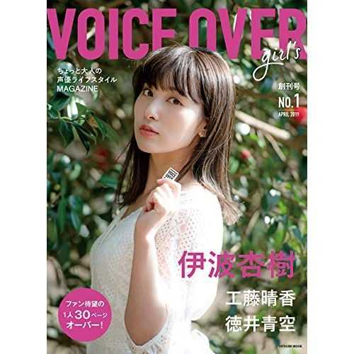 VOICE OVER girl's ちょっと大人の声優ライフスタイルMAGAZINE NO.1(2019APRIL)