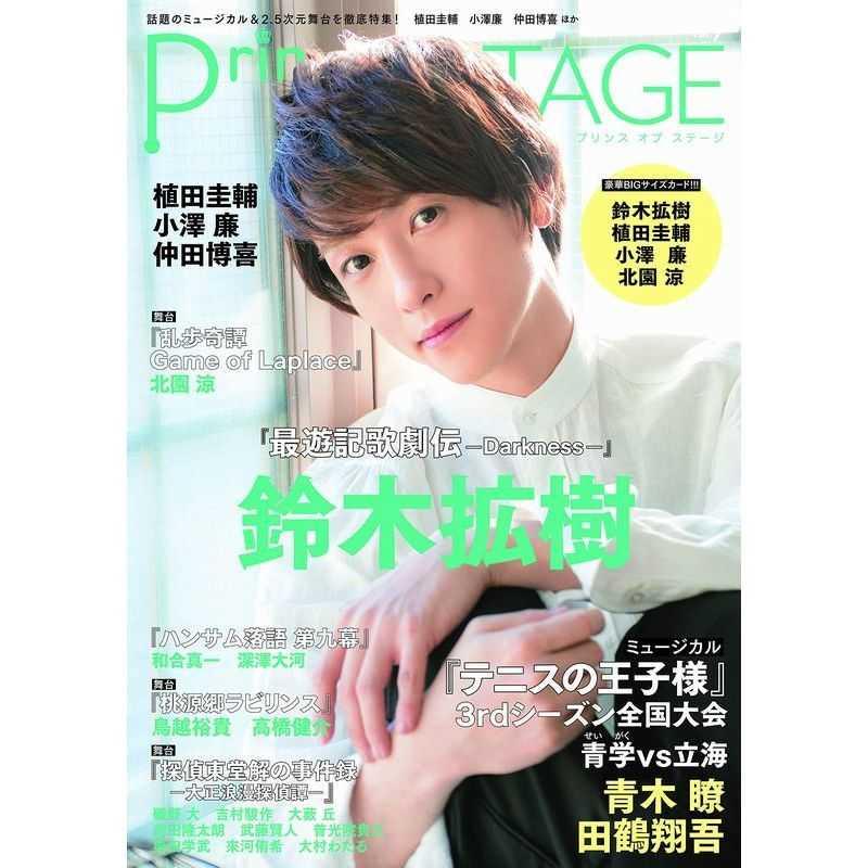 Prince of STAGE 話題のミュージカル&2・5次元舞台を徹底特集! Vol.7