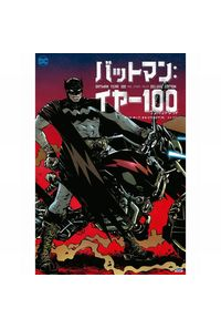 バットマン:イヤー100