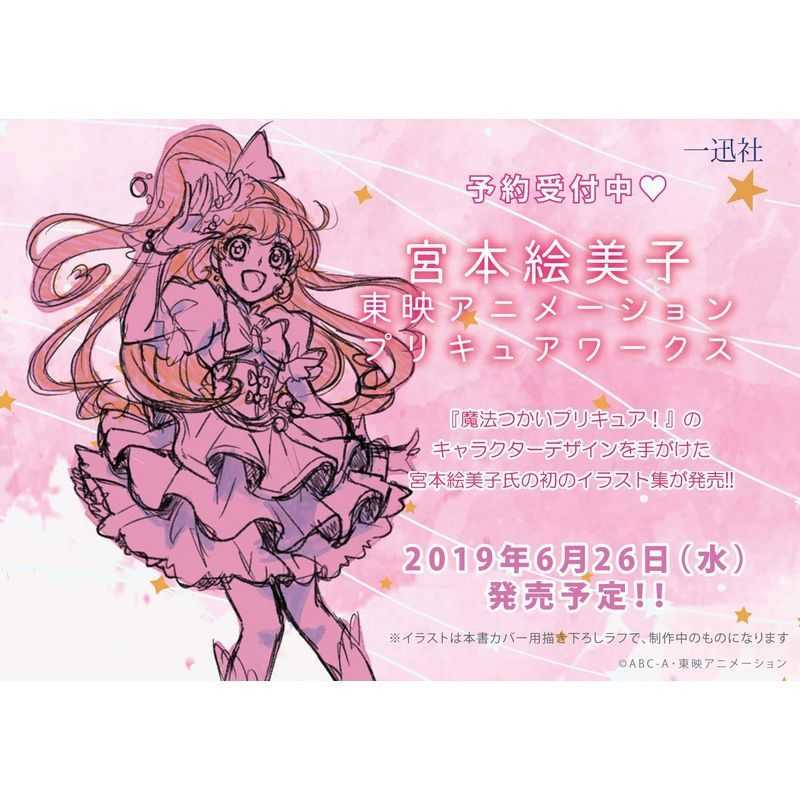 宮本絵美子東映アニメーションプリキュアワークス