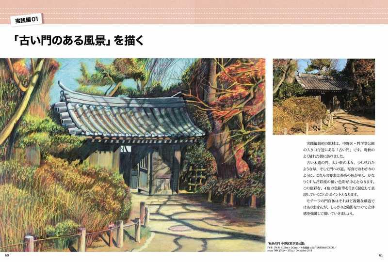 林亮太の色鉛筆で描く 野外スケッチからリアルな風景画ができるまで