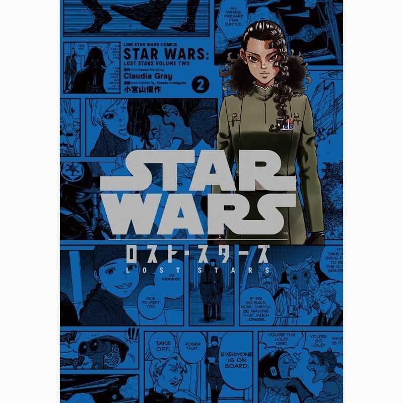 STAR WARS/ロスト・スターズ VOLUME2