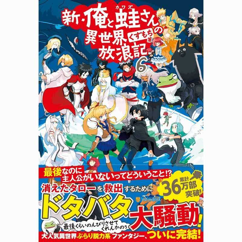 新・俺と蛙さんの異世界放浪記 6