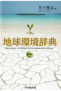 地球環境辞典
