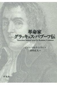 革命家グラッキュス・バブーフ伝