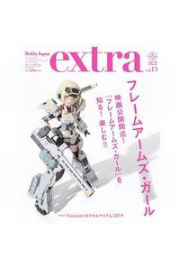 ホビージャパンエクストラ vol.13(2019Spring)