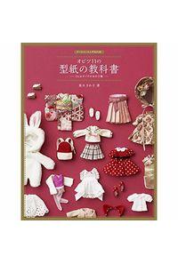 オビツ11の型紙の教科書 11cmサイズの女の子服