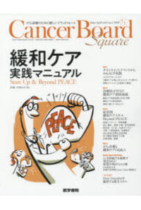 Cancer Board Square がん診療のための新しいプラットフォーム vol.5no.1(2019)