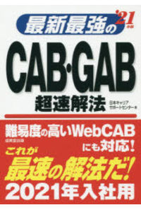 最新最強のCAB・GAB超速解法 '21年版