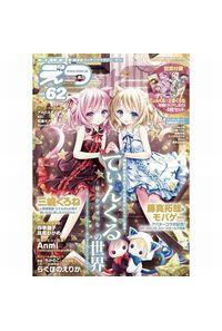 E☆2 Vol.62