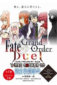 Fate/Grand Order Duel YA特異点 密室遊戯魔境 渋谷 渋谷決闘事件 (1) 「Fate/Grand Order Duel -collection figure-」付き限定版