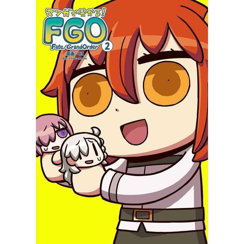マンガで分かる!Fate/Grand Order 2