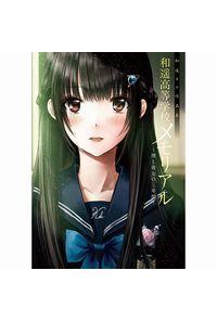 和遥高等学校メモリアル 僕と彼女の三年間 和遥キナ作品集 初回限定版
