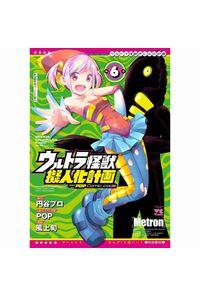 ウルトラ怪獣擬人化計画feat.POP Comic code 第6巻