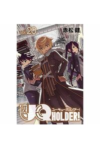 UQ HOLDER! vol.20