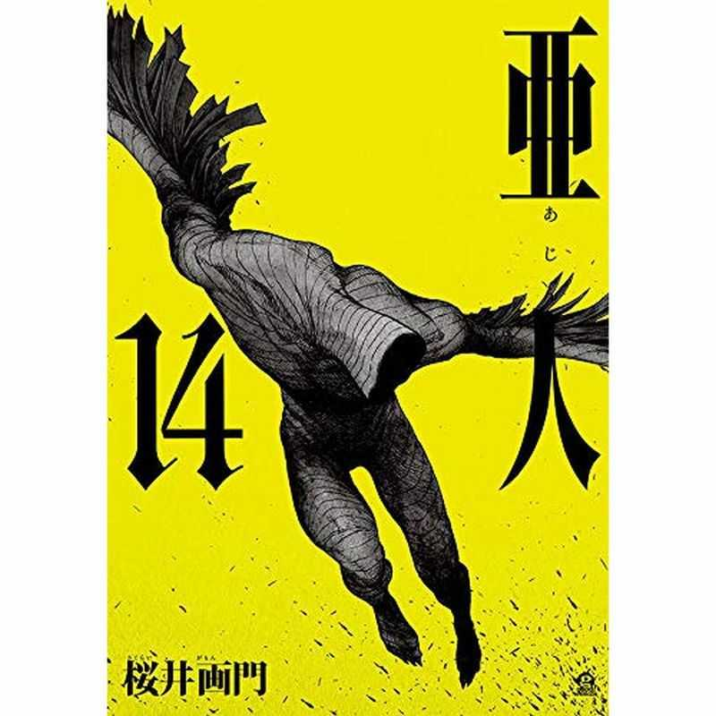 亜人 14