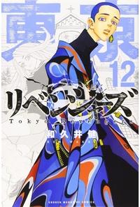 東京卍リベンジャーズ 12