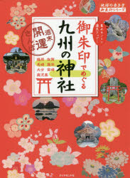 御朱印でめぐる九州の神社 週末開運さんぽ 集めるごとに運気アップ!