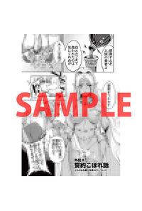 【特典】描き下ろし4Pリーフレット(勇者と魔王の魂魄歴程 1)