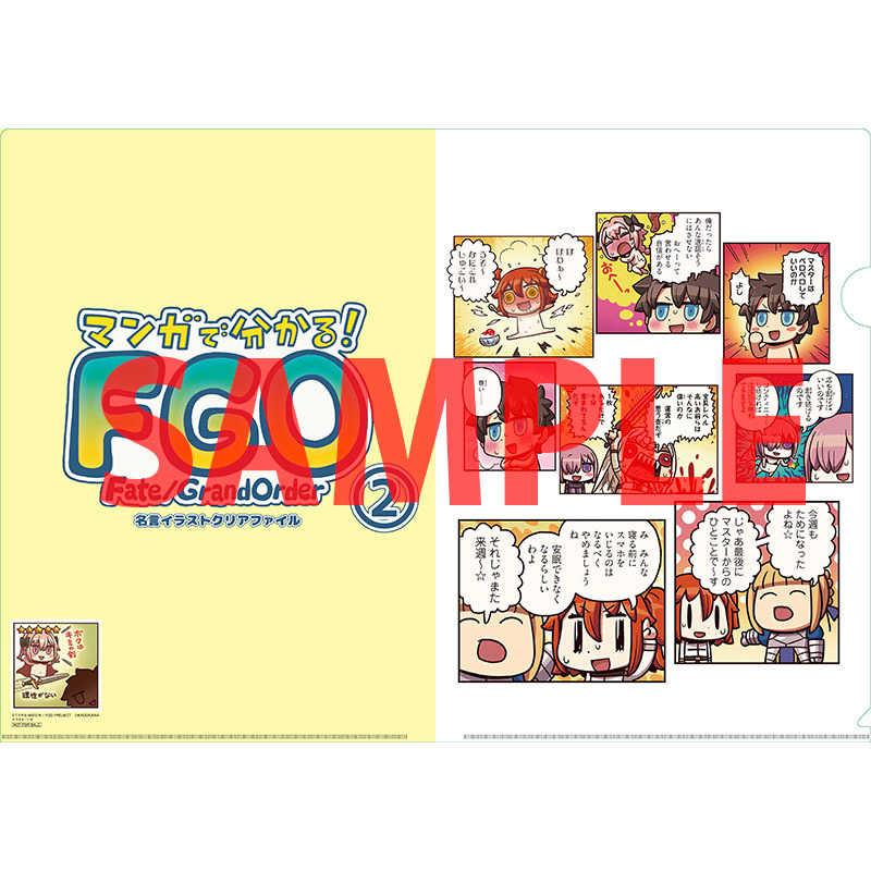 【特典】特製クリアファイル(マンガで分かる! Fate/Grand Order 2)