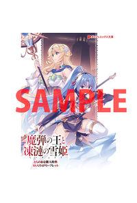 【特典】書き下ろしSS入り4Pリーフレット(魔弾の王と凍漣の雪姫 3)