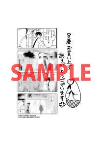 【特典】書店共通ペーパー(人外さんの嫁 8(通常版・特装版))