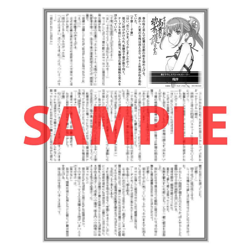 【特典】書店共通ペーパー(サラリーマン流 高貴な幼女の護りかた 2(通常版・とら限定版))