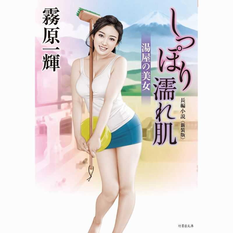 しっぽり濡れ肌 湯屋の美女 長編小説 新装版