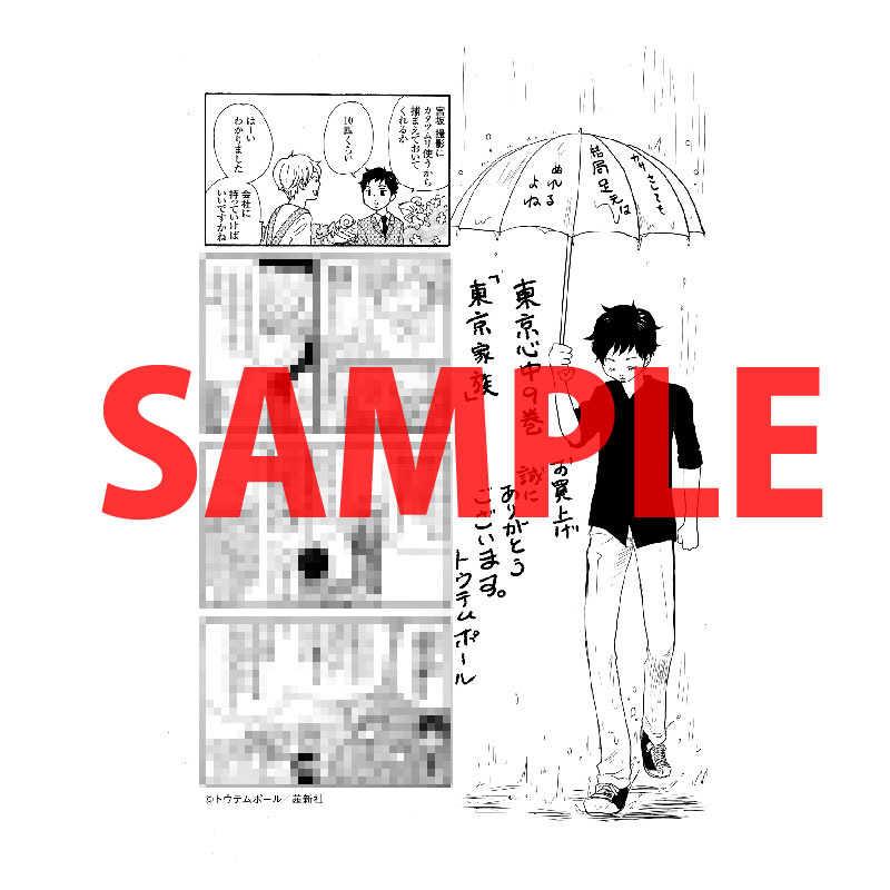 【特典】書店共通ペーパー(東京家族 東京心中 9)